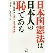 日本国憲法は日本人の恥である―米国人歴史学者「目からウロコの改憲論」 [単行本]