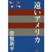 遠いアメリカ(P+D BOOKS) [単行本]