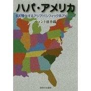 ハパ・アメリカ―多人種化するアジアパシフィック系アメリカ人 [単行本]