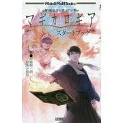 魔道書大戦RPG マギカロギア スタートブック(Role & Roll Books) [単行本]