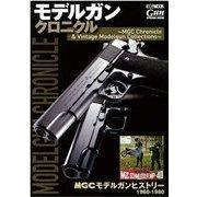 モデルガンクロニクル~MGC Chronicle&Vinta(ホビージャパンMOOK 842) [ムックその他]