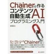 Chainerで作るコンテンツ自動生成AIプログラミング入門 [単行本]