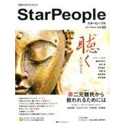 StarPeople Vol.65 [ムックその他]