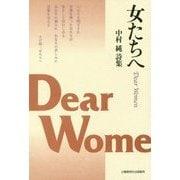 女たちへ―Dear Women―中村純詩集 [単行本]