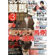 デジタル競馬最強の法則 Vol.3(BEST MOOK SERIES 62) [ムックその他]