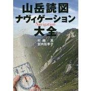 山岳読図ナヴィゲーション大全 [単行本]