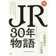 JR30年物語―分割民営化からの軌跡(旅鉄BOOKS〈003〉) [単行本]