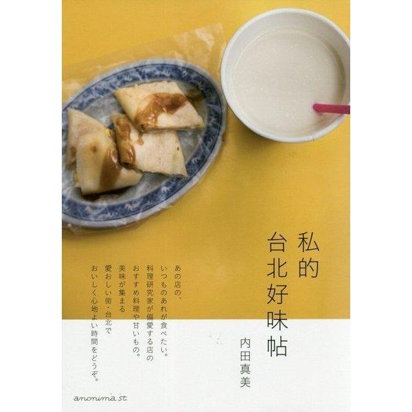 私的台北好味帖 [単行本]