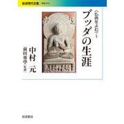 """""""仏典をよむ""""〈1〉ブッダの生涯(岩波現代文庫) [文庫]"""