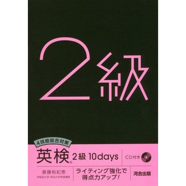 4技能総合対策 英検2級10days―ライティング強化で得点力アップ! [単行本]