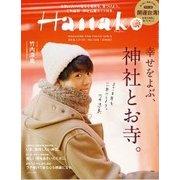 Hanako (ハナコ) 2018年 1/25号 [雑誌]