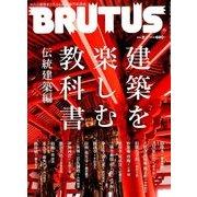 BRUTUS (ブルータス) 2018年 2/1号 [雑誌]
