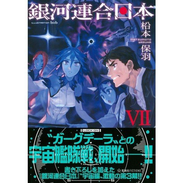 銀河連合日本〈7〉(星海社FICTIONS) [単行本]