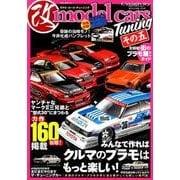 (改)model cars Tuning その5(NEKO MOOK 2654) [ムックその他]