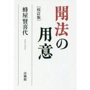 聞法の用意 校訂版 [単行本]