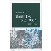 戦前日本のポピュリズム―日米戦争への道(中公新書) [新書]