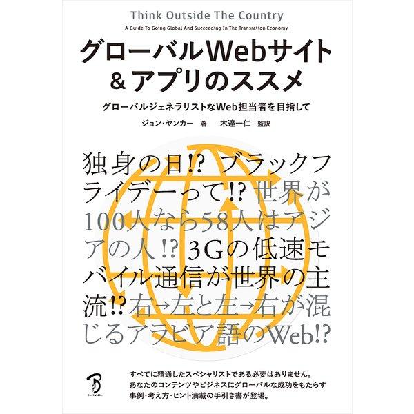 グローバルWebサイト&アプリのススメ―グローバルジェネラリストなWeb担当者を目指して [単行本]