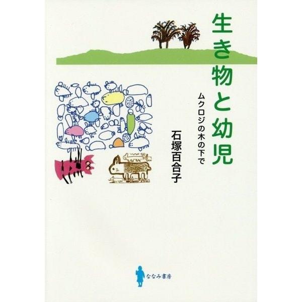 生き物と幼児―ムクロジの木の下で [単行本]
