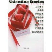 Valentine Stories(中公文庫) [文庫]