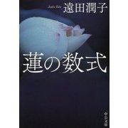 蓮の数式(中公文庫) [文庫]