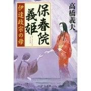保春院義姫―伊達政宗の母(中公文庫) [文庫]
