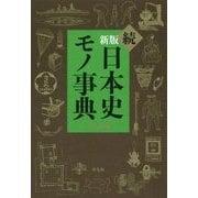 続日本史モノ事典 新版 [単行本]