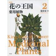 花の王国〈2〉薬用植物 新装版 [全集叢書]