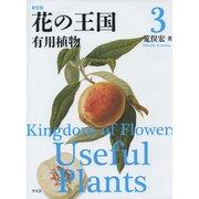 花の王国〈3〉有用植物 新装版 [全集叢書]