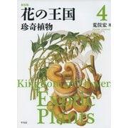 花の王国〈4〉珍奇植物 新装版 [全集叢書]