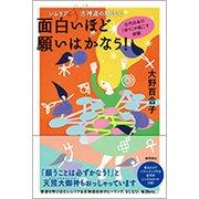 レムリア&古神道の魔法で面白いほど願いはかなう!―古代日本の「祈り」が起こす奇跡 [単行本]