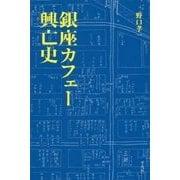 銀座カフェー興亡史 [単行本]
