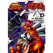 機動戦士クロスボーン・ガンダム DUST (4)<4>(角川コミックス・エース) [コミック]