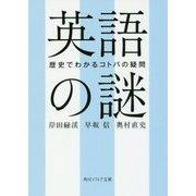 英語の謎―歴史でわかるコトバの疑問(角川ソフィア文庫) [文庫]