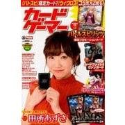 カードゲーマー vol.38(ホビージャパンMOOK 843) [ムックその他]