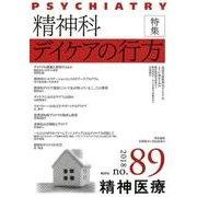 精神医療 no.89 [単行本]