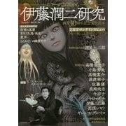 伊藤潤二研究―ホラーの深淵から(Nemuki+コミックス) [コミック]