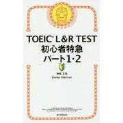 TOEIC L&R TEST初心者特急パート1・2 [単行本]