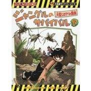 ジャングルのサバイバル〈7〉大型シロアリの襲来(かがくるBOOK―大長編サバイバルシリーズ) [全集叢書]