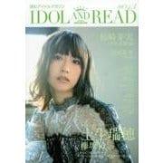 IDOL AND READ  13-読むアイドルマガジン [単行本]
