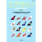 エアラインGUIDE BOOK 最新改訂版-日本発着国際線&国内線 約100社掲載(イカロス・ムック) [ムックその他]