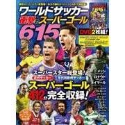 ワールドサッカー衝撃のスーパーゴール615[DVD] [ムック・その他]