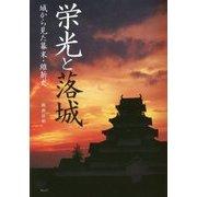 栄光と落城―城から見た幕末・維新史 [単行本]