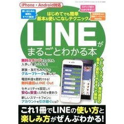 LINEがまるごとわかる本-iPhone・Android対応 トーク・スタンプ・無料通話の基本と便利ワザをす(三才ムック VOL. 978) [ムックその他]