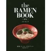 the RAMEN BOOK―新版ラーメンガイドブック 新版 [単行本]