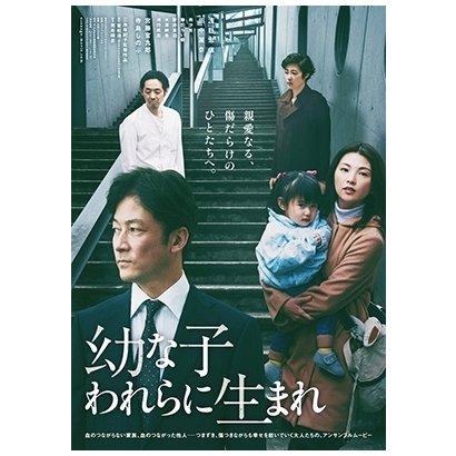 幼な子われらに生まれ [DVD]