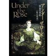 Under the Rose 10-春の賛歌(バーズコミックスデラックス) [コミック]