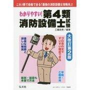 わかりやすい!第4類消防設備士試験 大改訂第2版 [単行本]