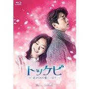 トッケビ~君がくれた愛しい日々~ Blu-ray BOX2