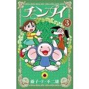 チンプイ<3>(てんとう虫コミックス(少年)) [コミック]