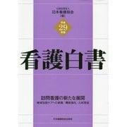 看護白書〈平成29年版〉 [単行本]